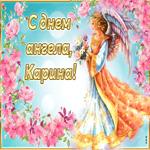 Трогательная открытка с днем ангела Карина
