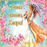 Трогательная открытка с днем ангела Клара
