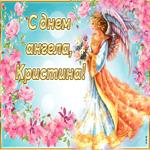 Трогательная открытка с днем ангела Кристина