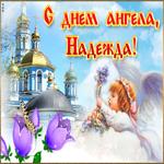 Трогательная открытка С днем ангела Надежда