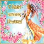 Трогательная открытка с днем ангела Полина