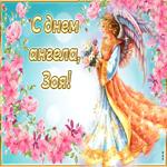 Трогательная открытка с днем ангела Зоя