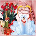 Трогательная открытка с любовью