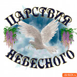 Царствия небесного