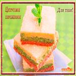 Цитрусовое пирожное для тебя