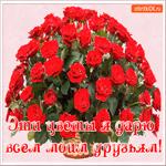 Цветы дарю моим друзьям