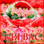 Цветы для вас