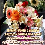 Цветок с наилучшими пожеланиями