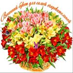 Цветы на первый день весны