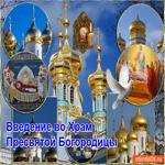 Праздник Введение во храм Пресвятой Богородицы