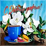 Удачная открытка доброе утро