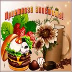 Удачная открытка приятного аппетита