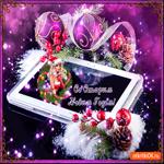 Удачно провести Старый Новый год