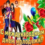 Удачных вам дней, с международным днем молодежи