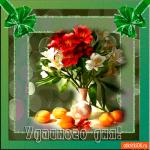 Удачного вам дня