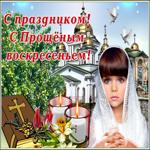 Удивительная открытка Прощеное Воскресенье