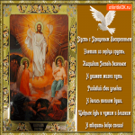 Пусть с Прощеным Воскресеньем улетит из сердца грусть