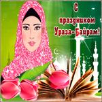 Ураза Байрам праздник
