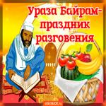 Ураза Байрам - праздник разговения