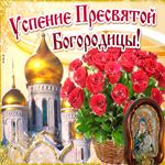 Успение Богородицы Пресвятой