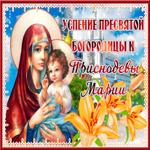 Успение Пресвятой Богородицы Благовещение