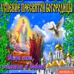 Успение Пресвятой Богородицы - Мира вам и добра