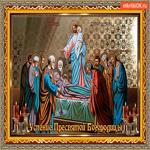 Успение Пресвятой Богородицы - Поздравляю с праздником святым