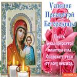 Успение Пресвятой Богородицы - Пусть пресвятая дева обережёт тебя от всех невзгод