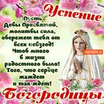 Успения Богородицы - Желаю вам счастья