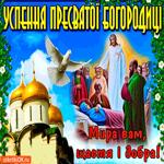 Успения Пресвятой Богородицы - Мира вам, счастья, и добра
