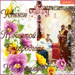 Успения Пресвятой Богородицы - Поздравляю
