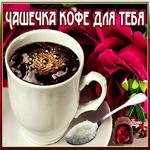 Утренняя открытка с кофе
