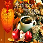 Уютная открытка доброго осеннего утра
