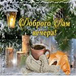 Уютная открытка добрый вечер