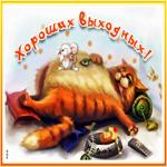Уютная открытка хороших выходных
