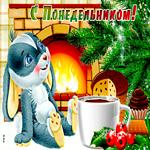 Уютная открытка понедельник