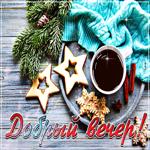 Уютная зимняя открытка добрый вечер