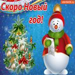 Уже скоро Новый год