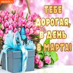 В чудесный день 8 Марта Хочу тебе я пожелать