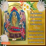 В день Богородицы Успенья - Желаем вам благословения