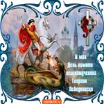 В день Георгия Святого, тебе побед желаю