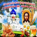 В день Орехового Спаса желаю благодати и тепла