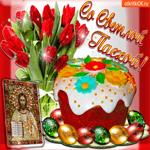 В день православной Пасхи поздравляю тебя