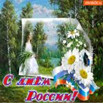 В день России я счастья желаю