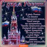 В день России я желаю хлебосольного стола