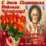 В День Святого Николая пожелать хочу добра