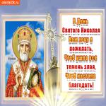 В день Святого Николая вас хочу поздравить
