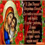 В день Успения Богородицы Святой Для тебя я пожелаю всей душой