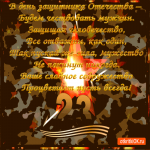 В день защитника отечества