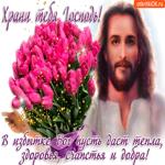 В избытке Бог пусть даст тепла, здоровья и счастья